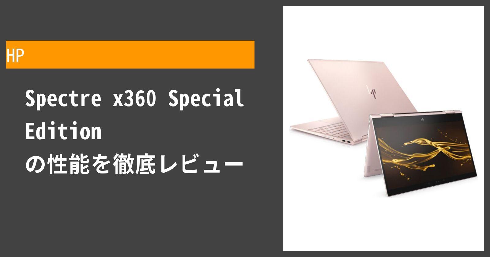 Spectre x360 Special Edition の性能を徹底レビュー