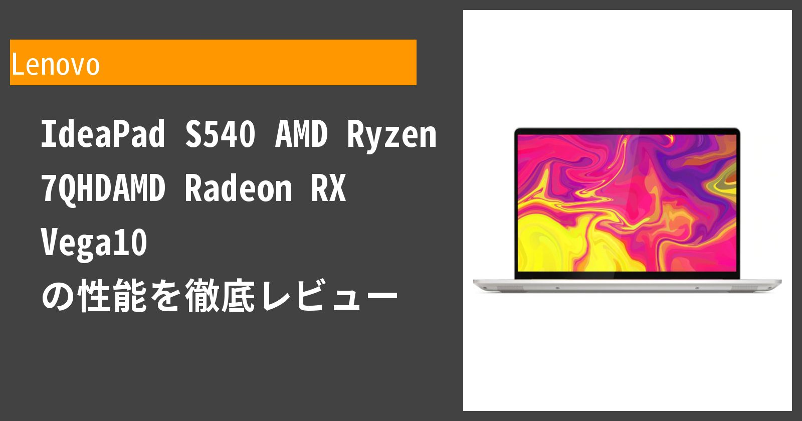 IdeaPad S540 AMD Ryzen 7QHDAMD Radeon RX Vega10 の性能を徹底レビュー