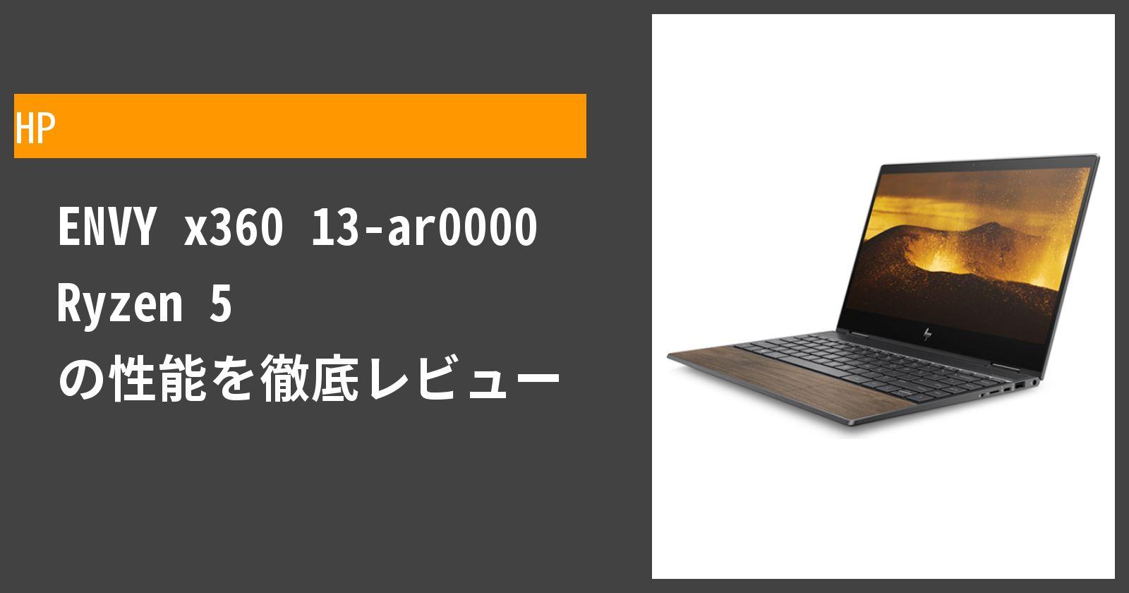 ENVY x360 13-ar0000 Ryzen 5 の性能を徹底レビュー