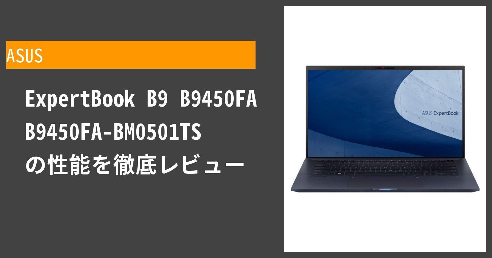 ExpertBook B9 B9450FA B9450FA-BM0501TS の性能を徹底レビュー