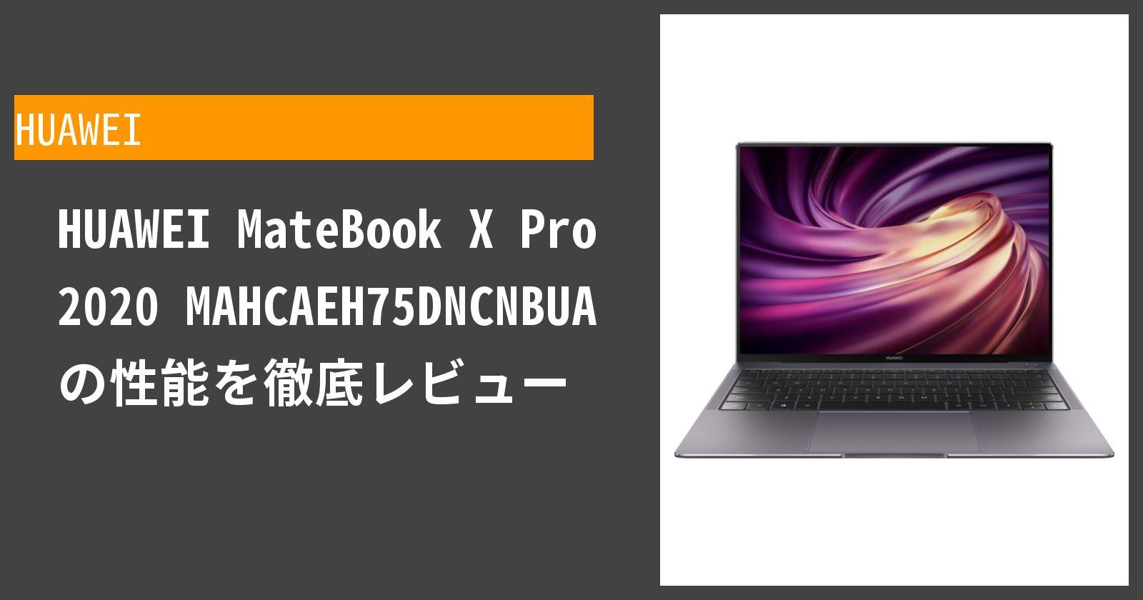 HUAWEI MateBook X Pro 2020 MAHCAEH75DNCNBUA の性能を徹底レビュー