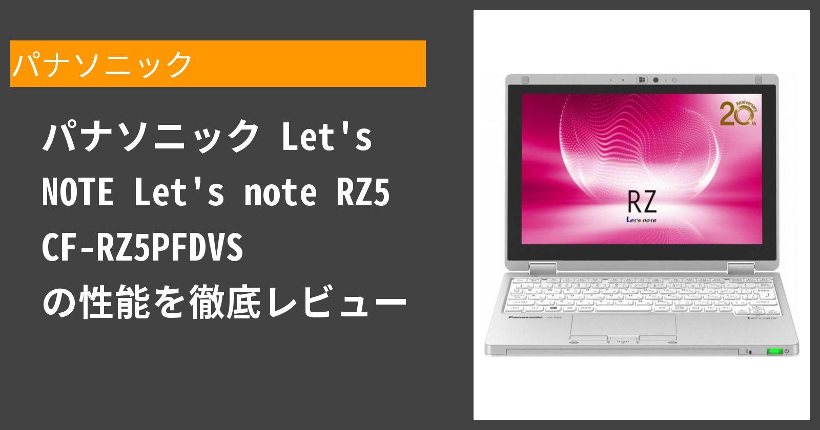 Let's note RZ5 CF-RZ5PFDVS の性能を徹底レビュー