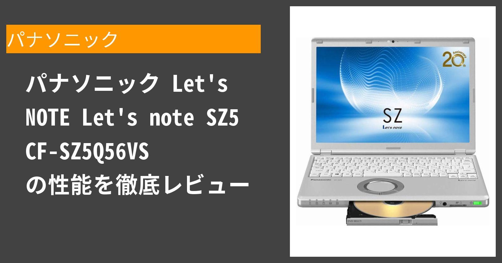 Let's note SZ5 CF-SZ5Q56VS の性能を徹底レビュー