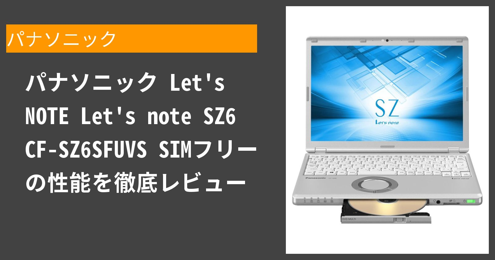 Let's note SZ6 CF-SZ6SFUVS の性能を徹底レビュー