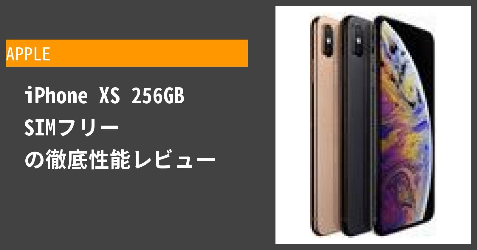iPhone XS 256GB SIMフリー の徹底性能レビュー