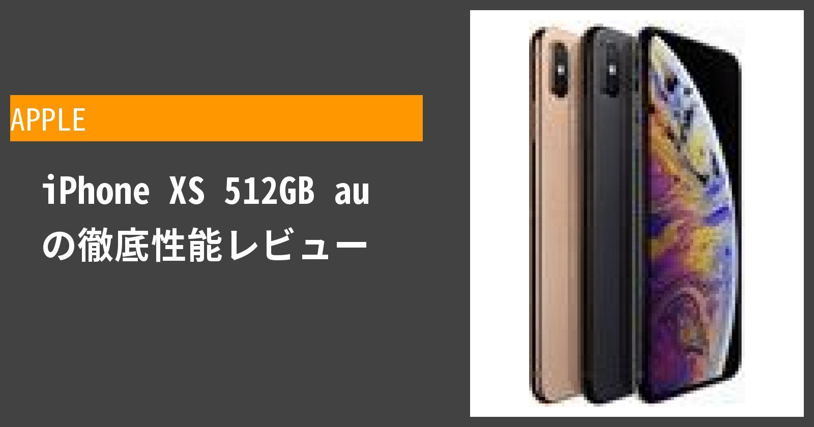 iPhone XS 512GB au の徹底性能レビュー