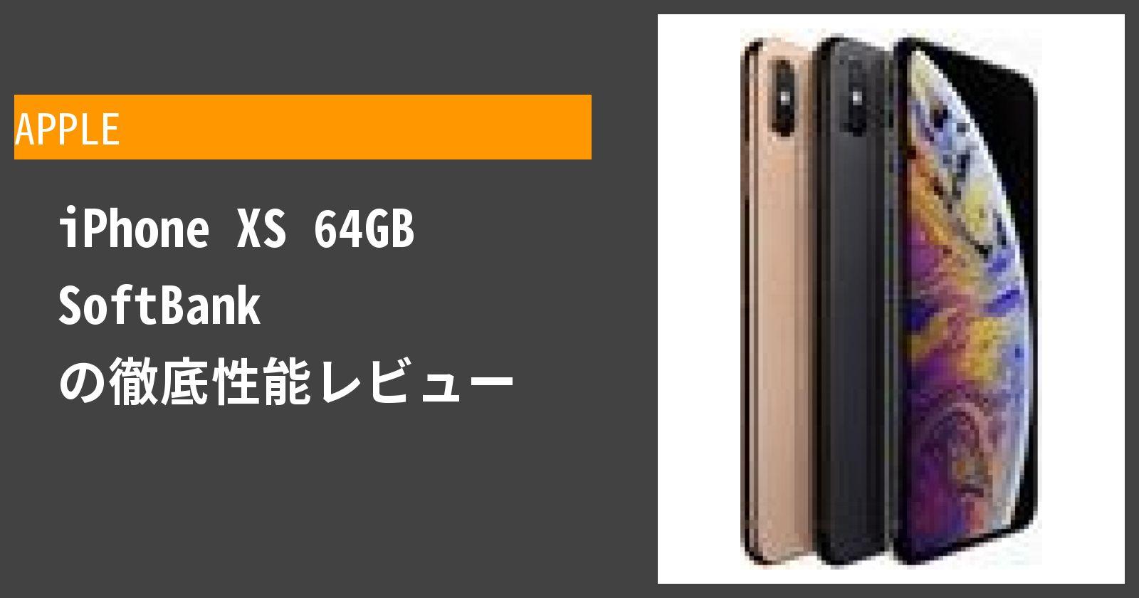 iPhone XS 64GB SoftBank の徹底性能レビュー