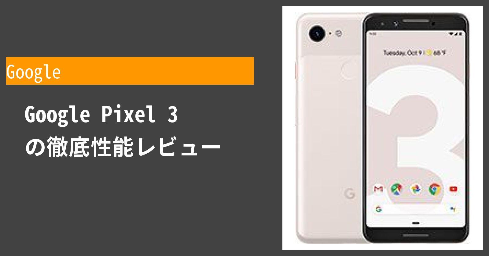 Google Pixel 3 の徹底性能レビュー
