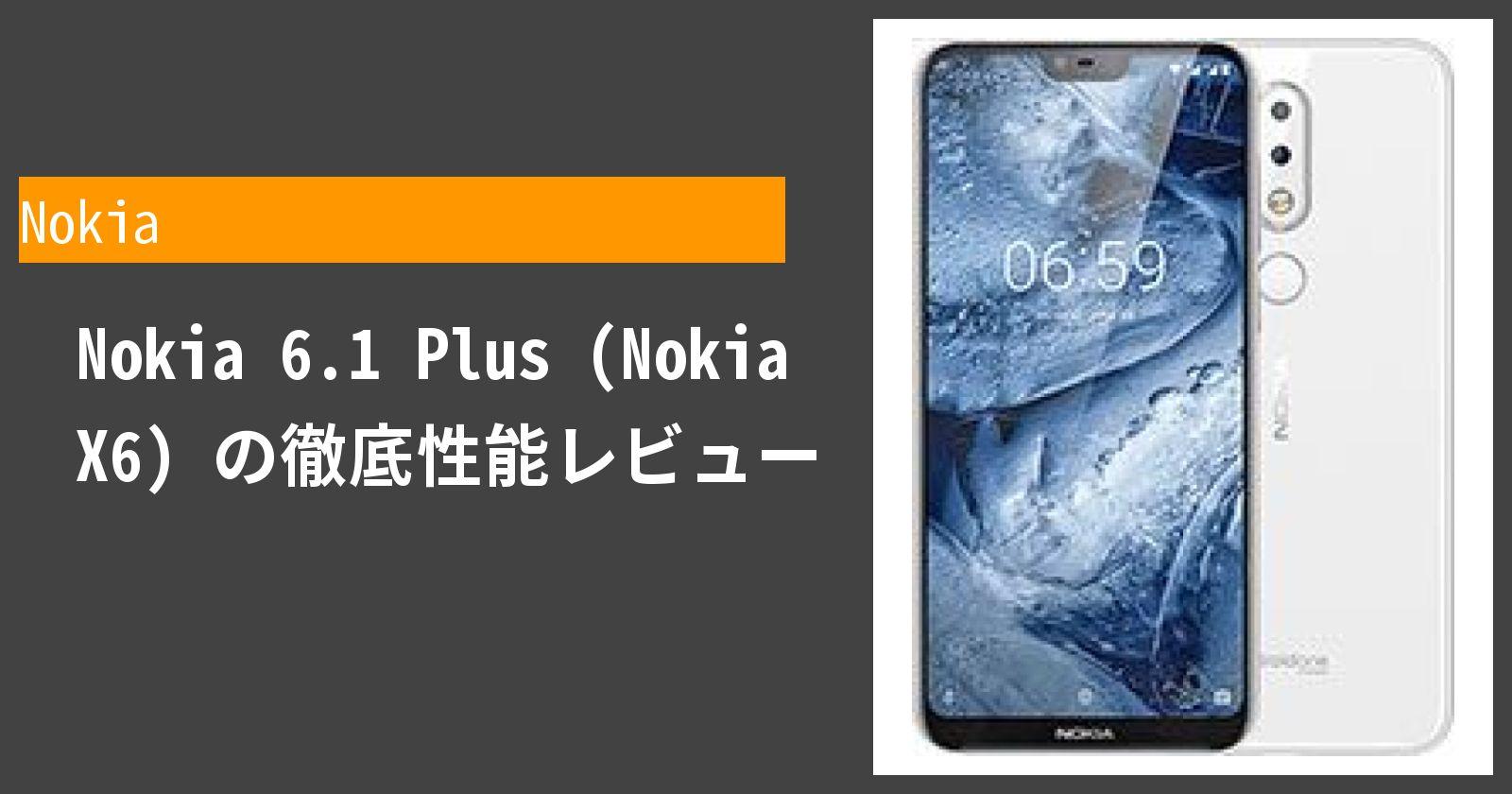 Nokia 6.1 Plus (Nokia X6) の徹底性能レビュー