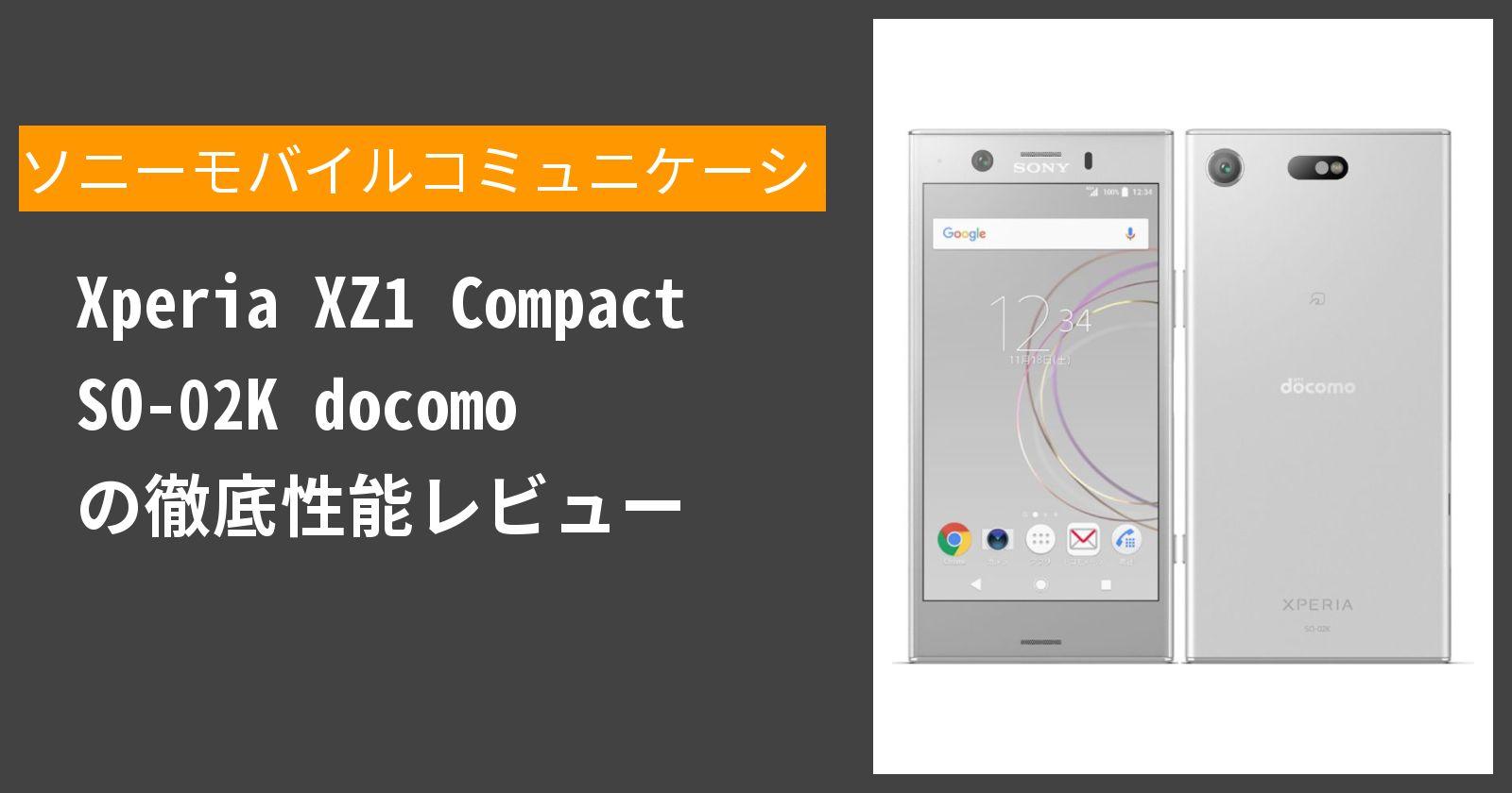 Xperia XZ1 Compact SO-02K docomo の徹底性能レビュー