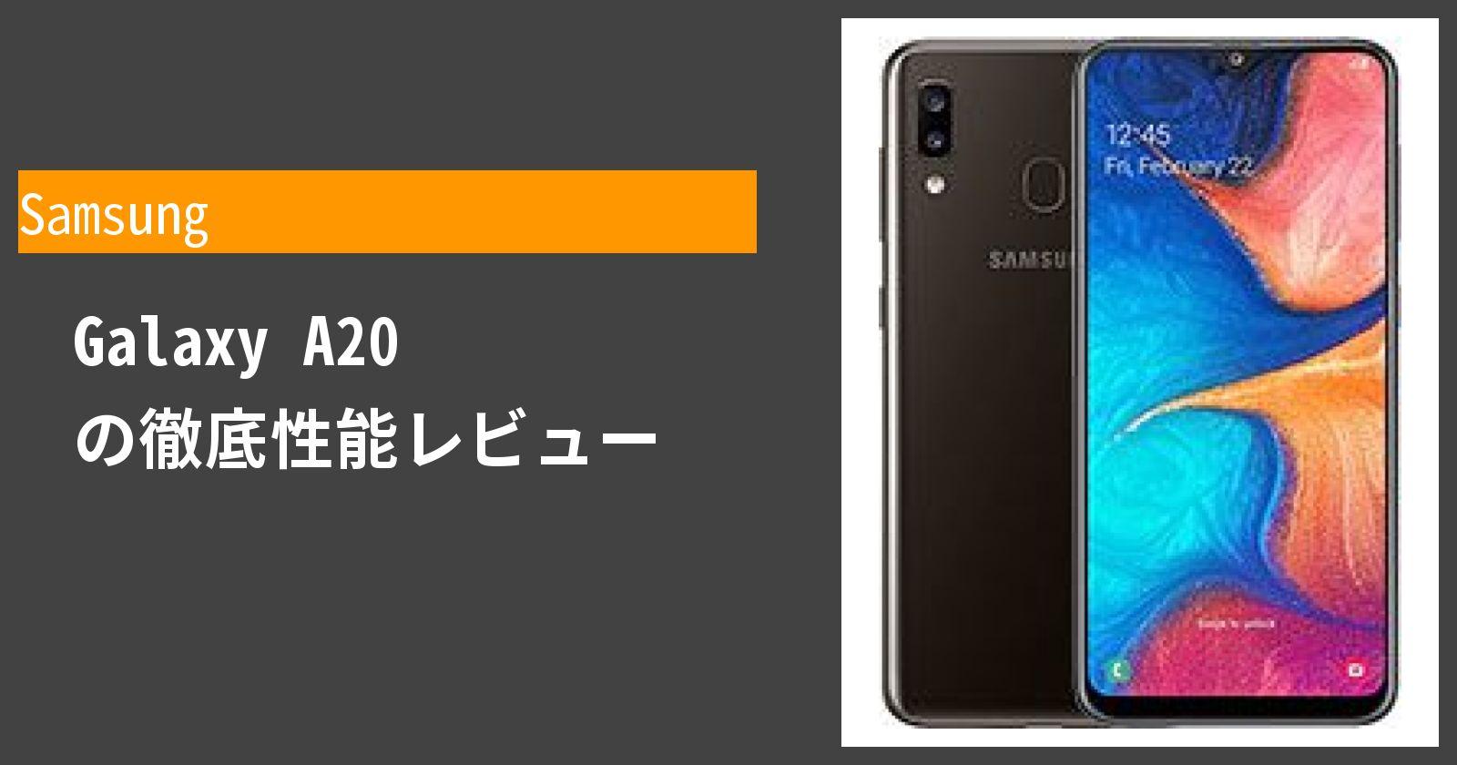 Galaxy A20 の徹底性能レビュー