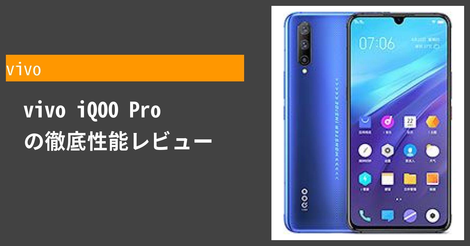 vivo iQOO Pro の徹底性能レビュー