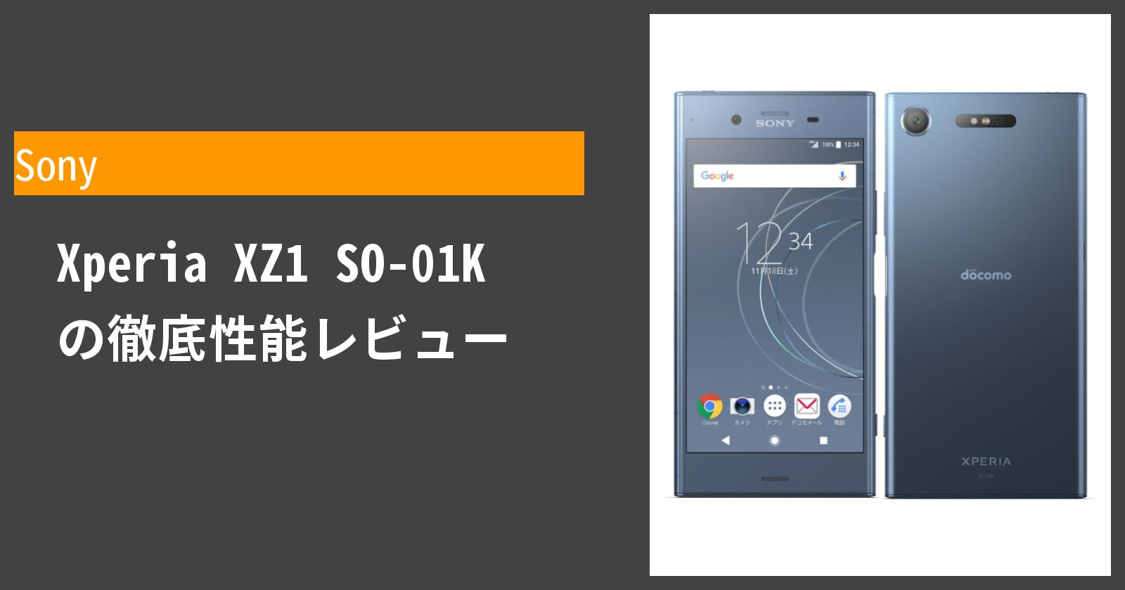 Xperia XZ1 SO-01K docomo の徹底性能レビュー