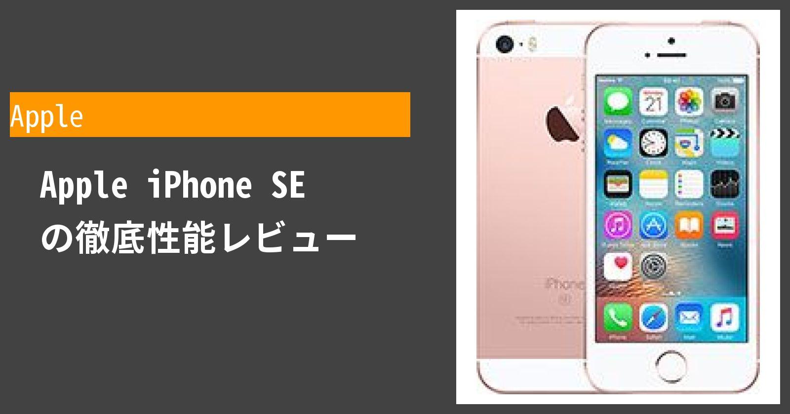 iPhone SE の徹底性能レビュー
