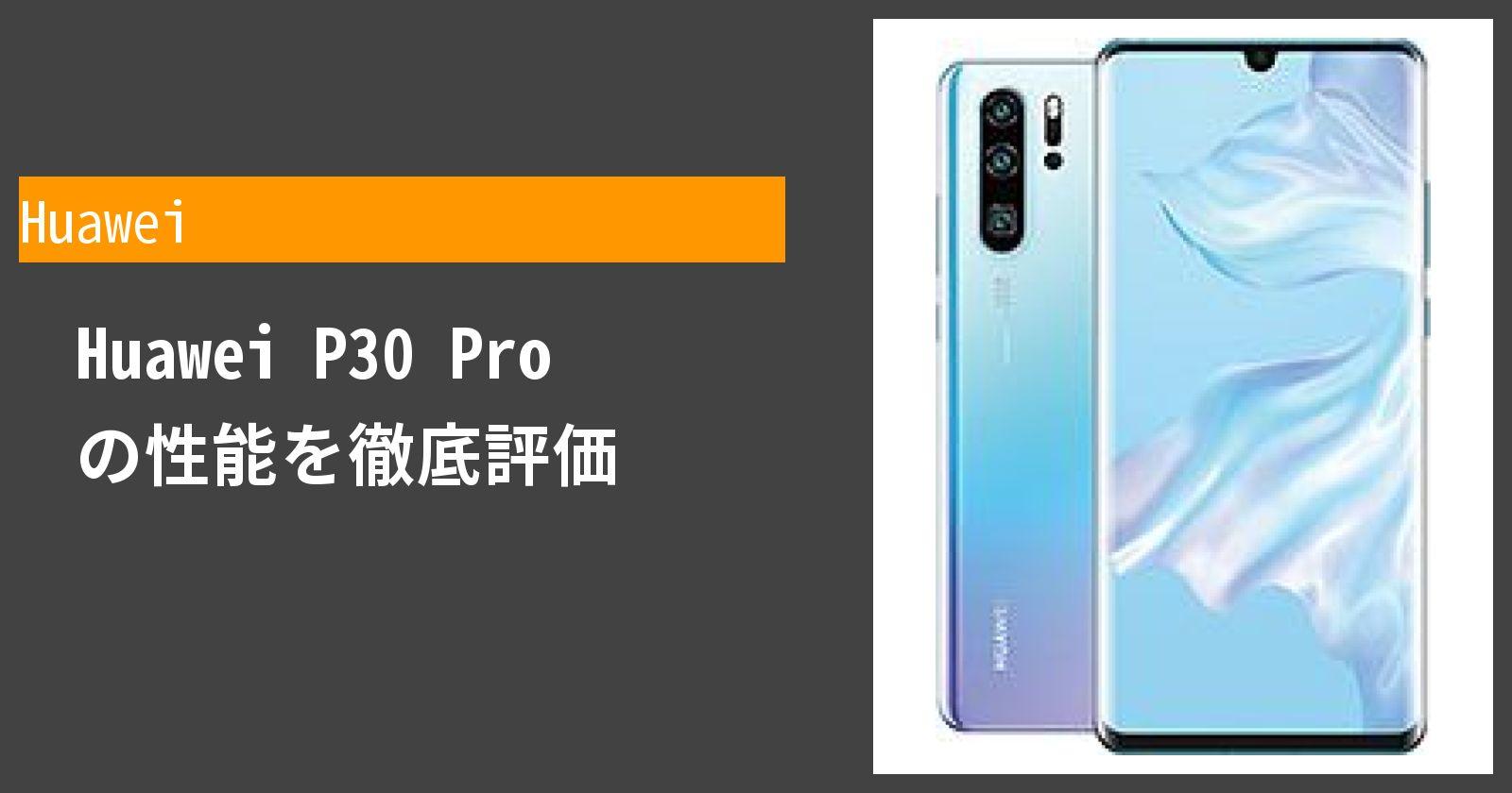 Huawei P30 Pro の性能を徹底評価