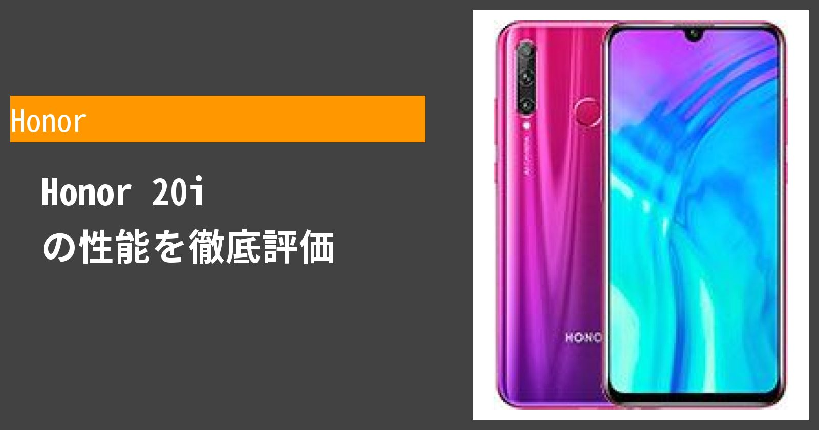 Honor 20i の性能を徹底評価