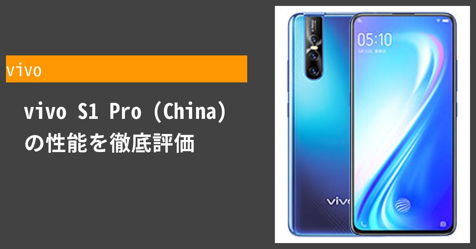 vivo S1 Pro (China) の性能を徹底評価