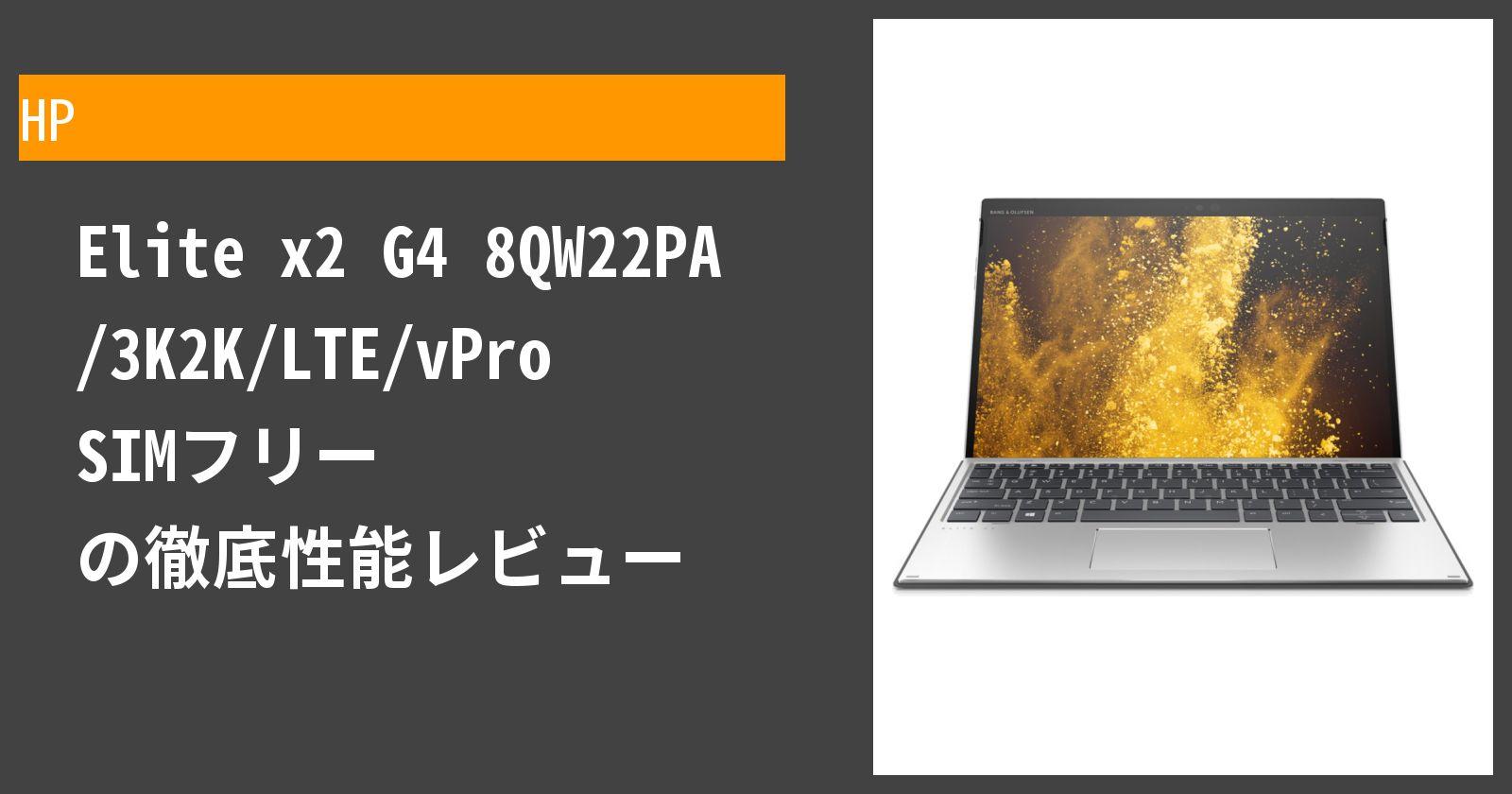 Elite x2 G4 8QW22PA /3K2K/LTE/vPro SIMフリー の徹底性能レビュー
