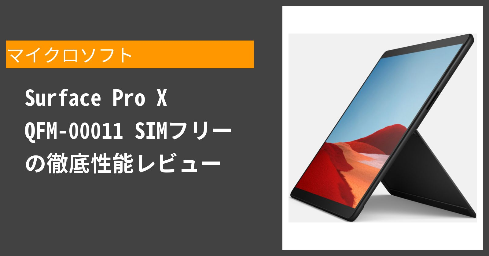 Surface Pro X QFM-00011 SIMフリー の徹底性能レビュー
