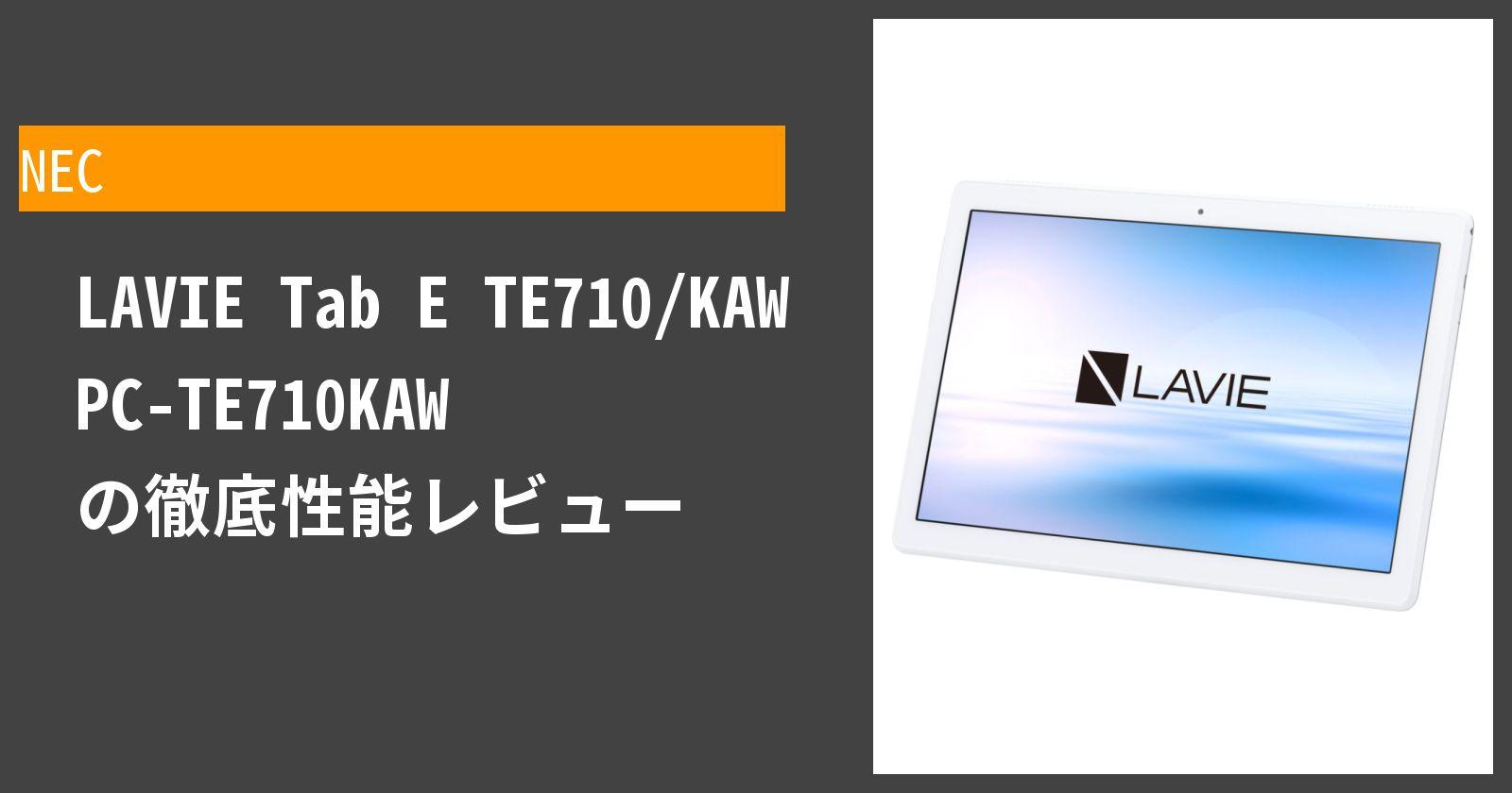 LAVIE Tab E TE710/KAW PC-TE710KAW の徹底性能レビュー