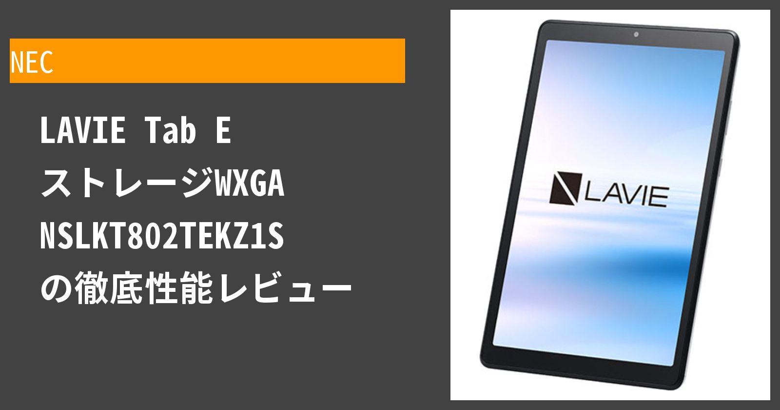 LAVIE Tab E ストレージWXGA NSLKT802TEKZ1S の徹底性能レビュー
