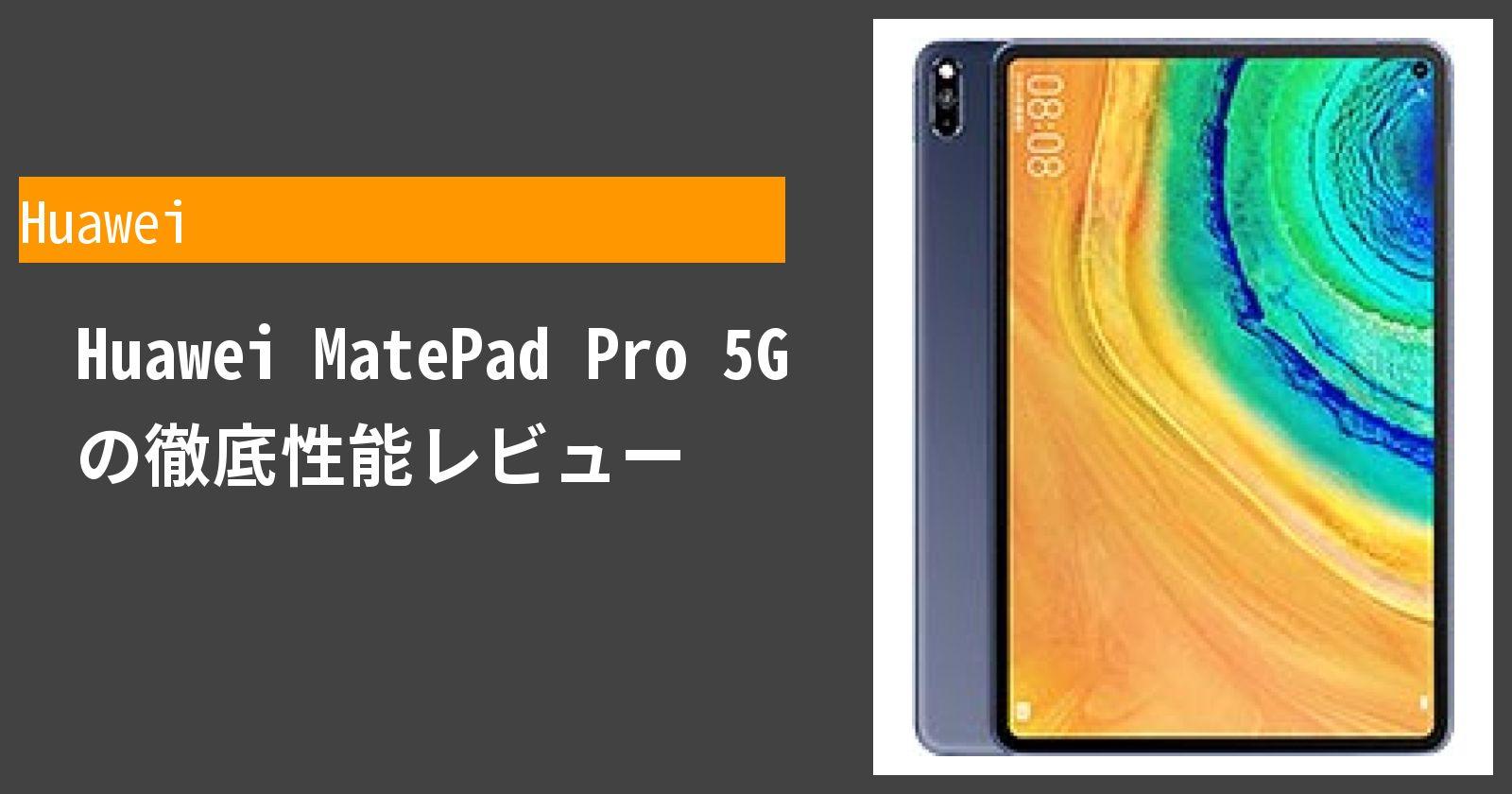 Huawei MatePad Pro 5G の徹底性能レビュー