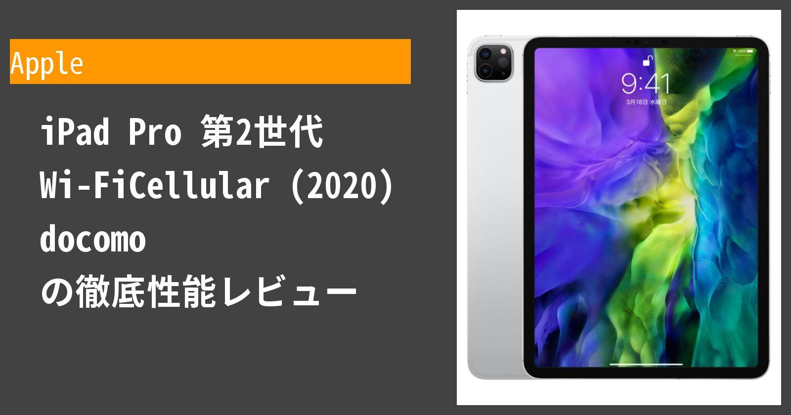 iPad Pro 第2世代 Wi-FiCellular (2020) docomo の徹底性能レビュー
