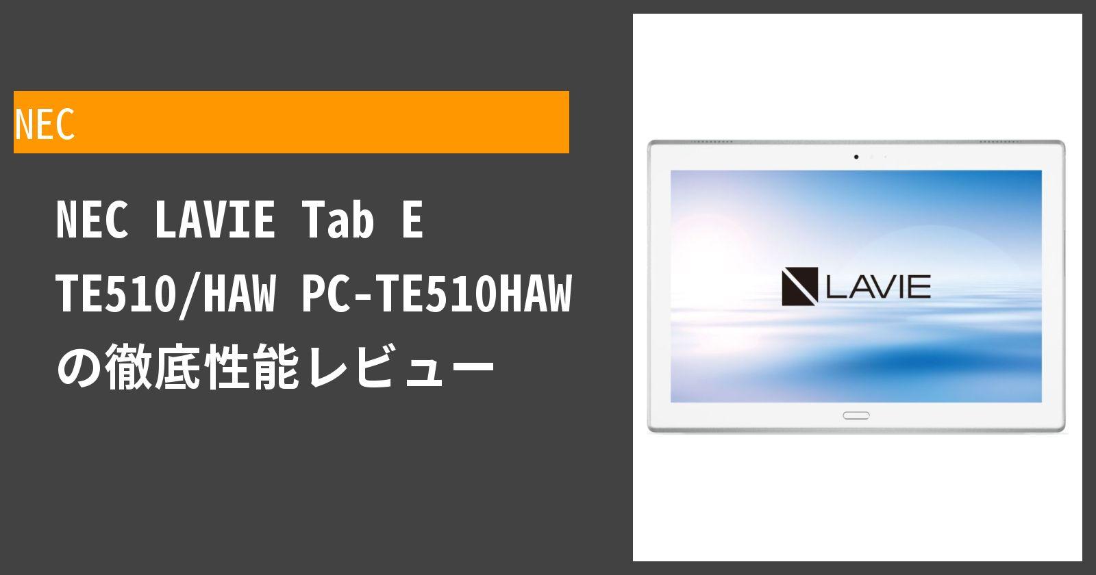 LAVIE Tab E TE510/HAW PC-TE510HAW の徹底性能レビュー