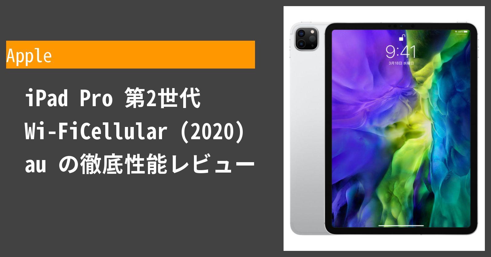 iPad Pro 第2世代 Wi-FiCellular (2020) au の徹底性能レビュー