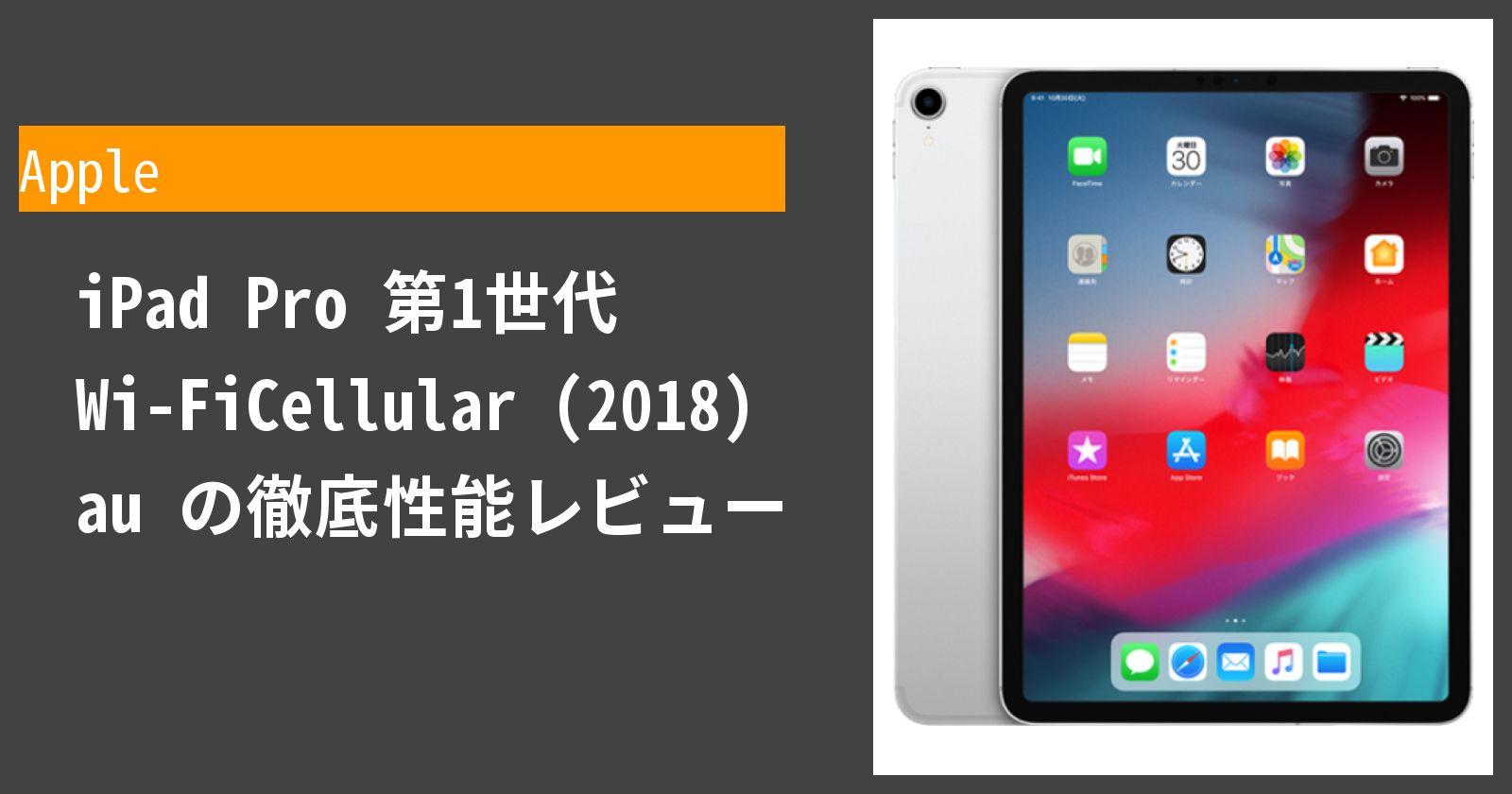 iPad Pro 第1世代 Wi-FiCellular (2018) au の徹底性能レビュー