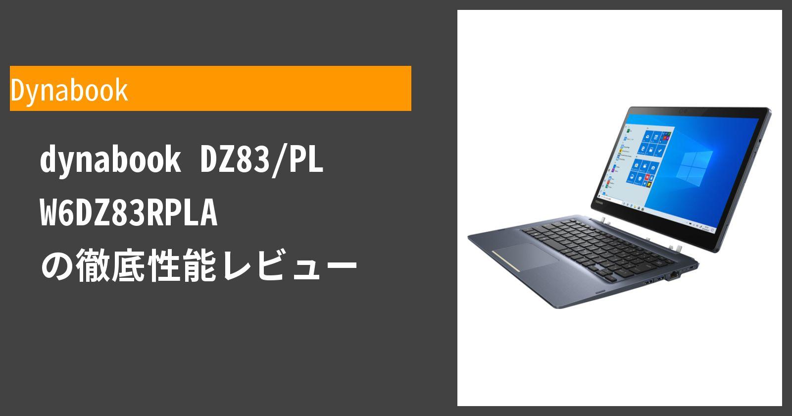 dynabook DZ83/PL W6DZ83RPLA の徹底性能レビュー