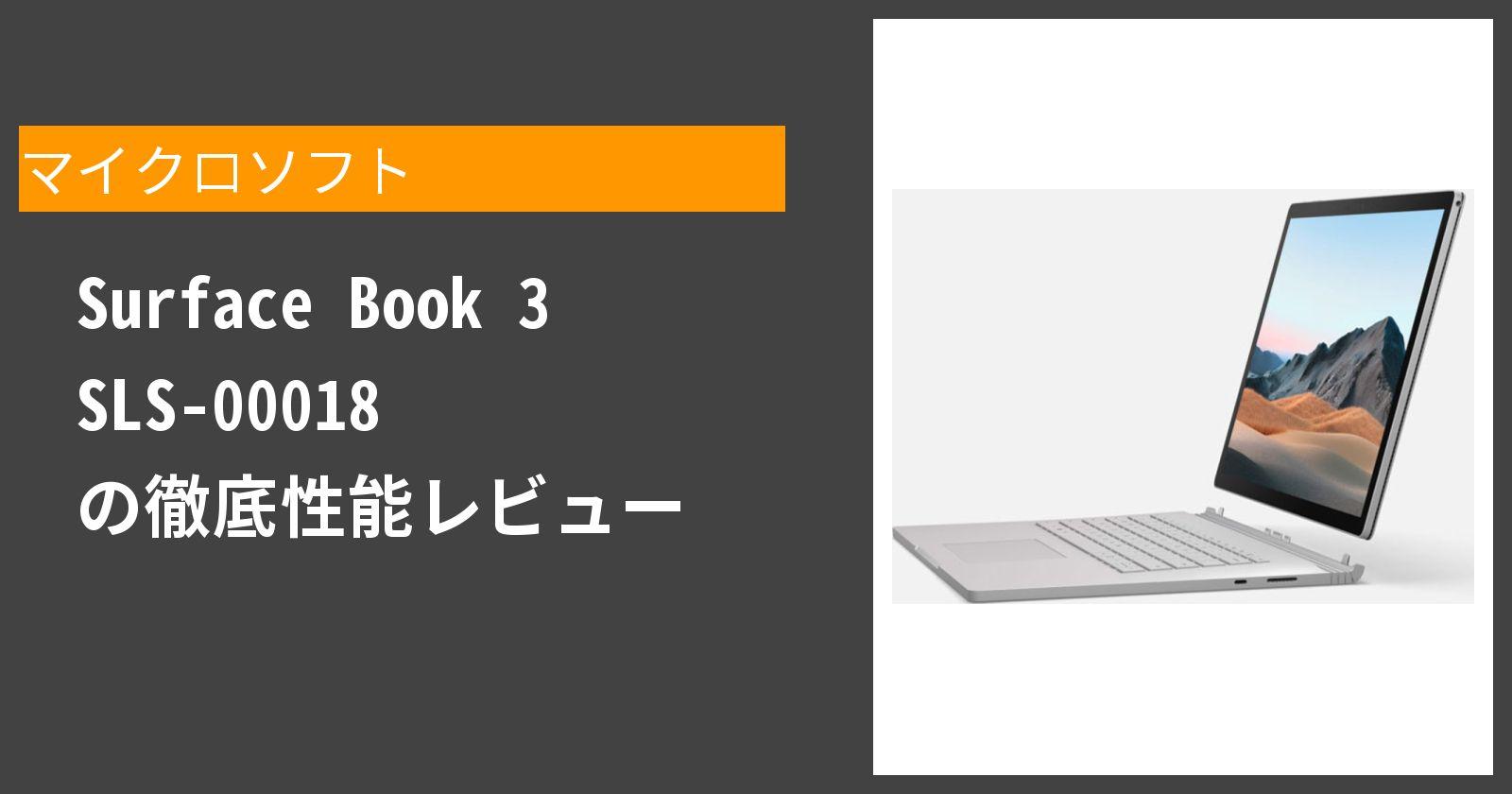 Surface Book 3 SLS-00018 の徹底性能レビュー