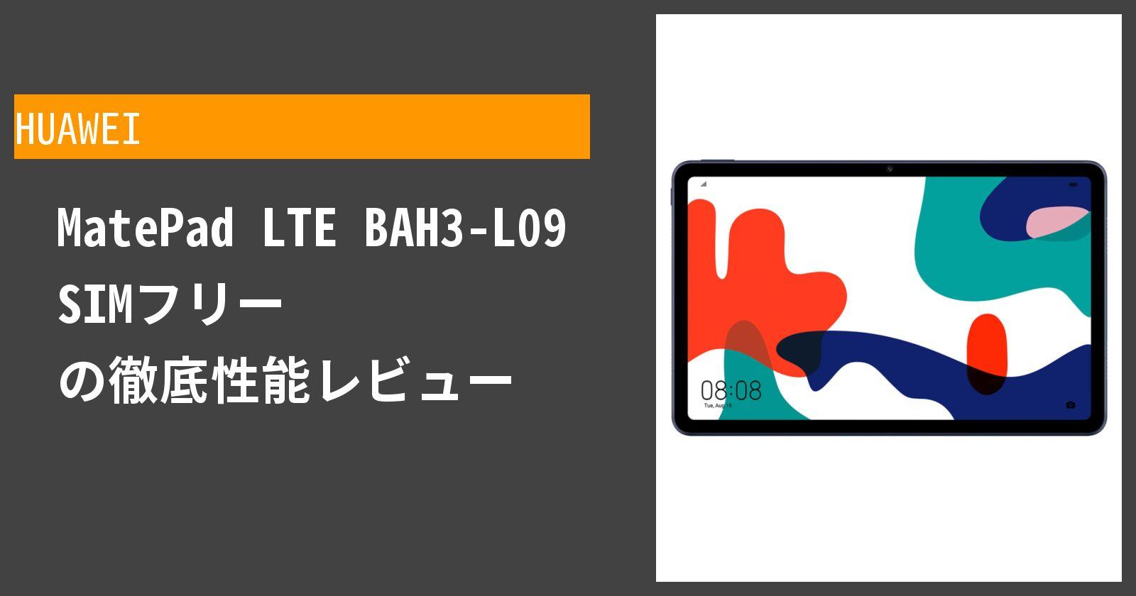 MatePad LTE BAH3-L09 SIMフリー の徹底性能レビュー