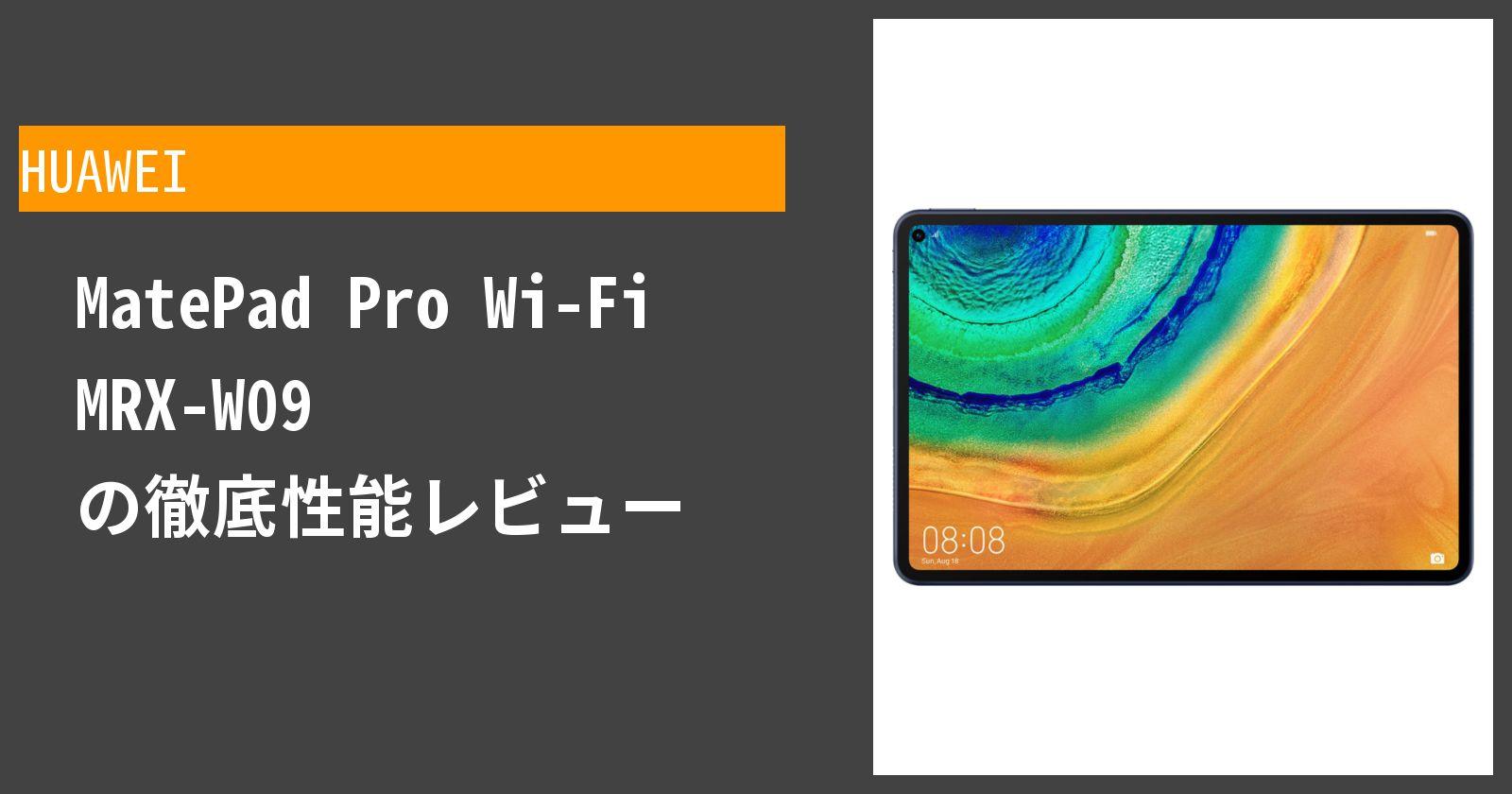 MatePad Pro Wi-Fi MRX-W09 の徹底性能レビュー