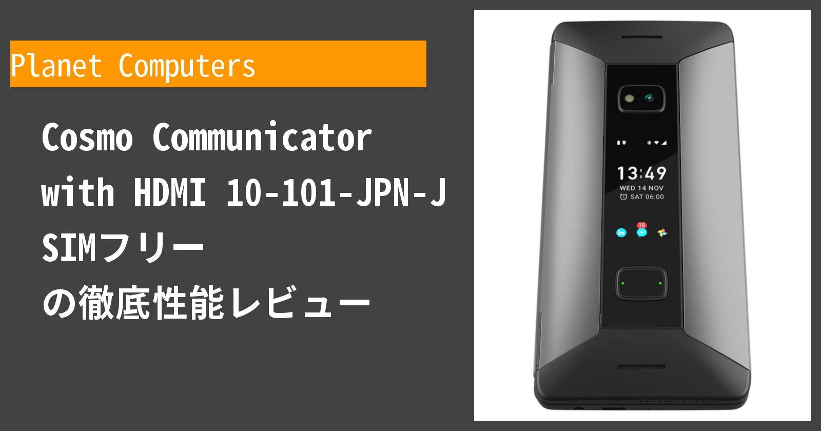 Cosmo Communicator with HDMI 10-101-JPN-J SIMフリー の徹底性能レビュー