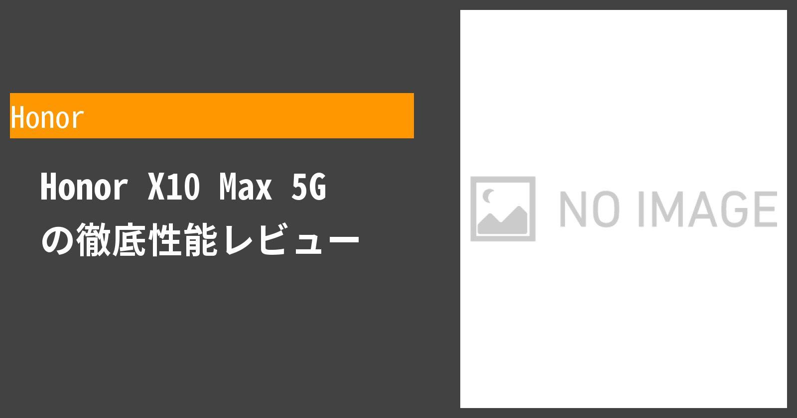 Honor X10 Max 5G の徹底性能レビュー