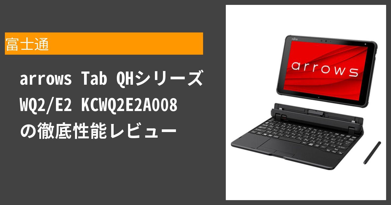 arrows Tab QHシリーズ WQ2/E2 KCWQ2E2A008 の徹底性能レビュー