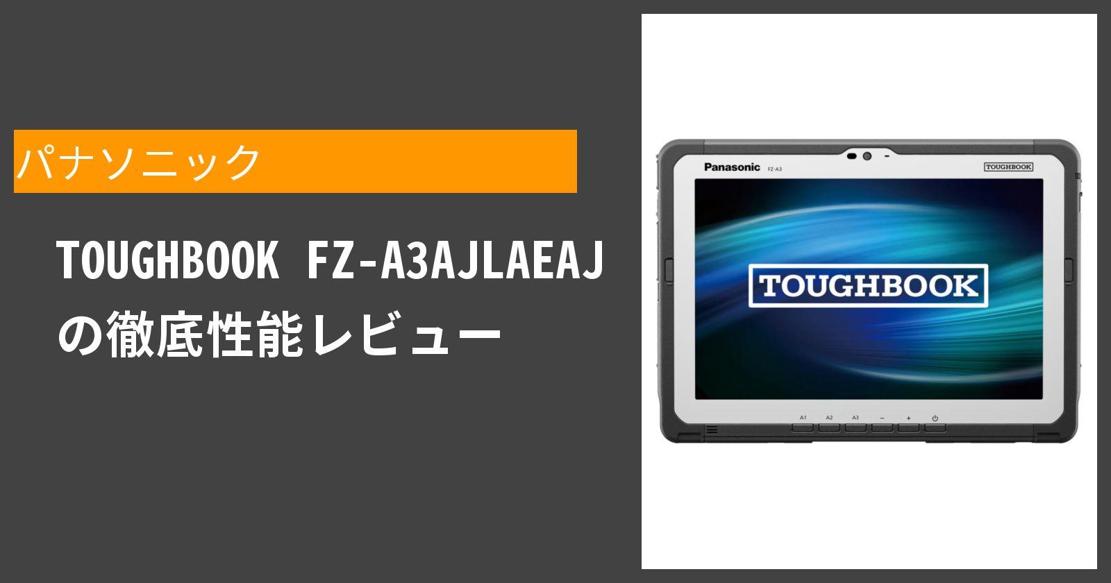 TOUGHBOOK FZ-A3AJLAEAJ の徹底性能レビュー