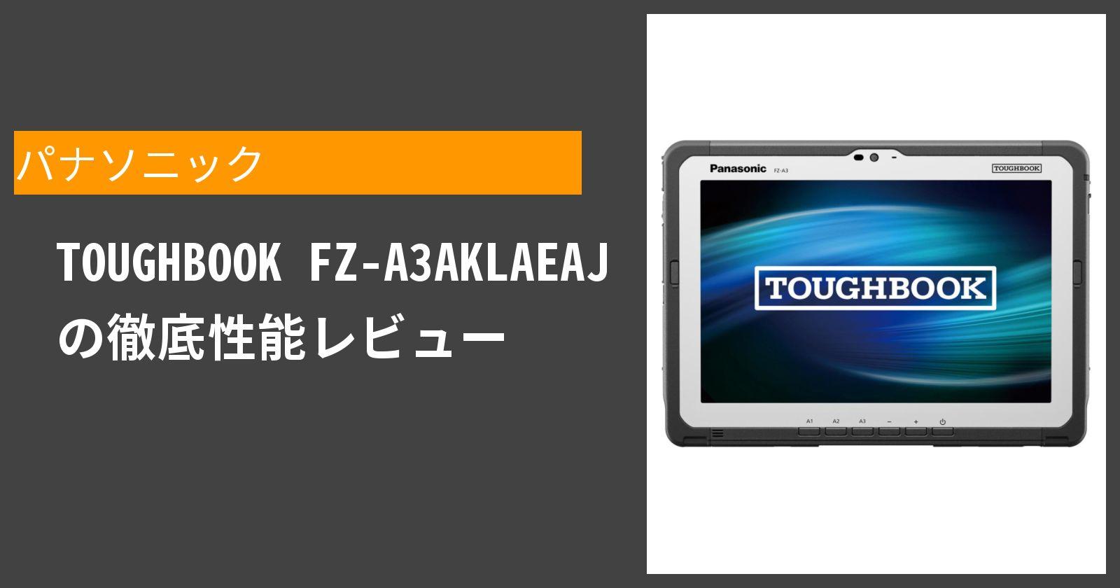 TOUGHBOOK FZ-A3AKLAEAJ の徹底性能レビュー