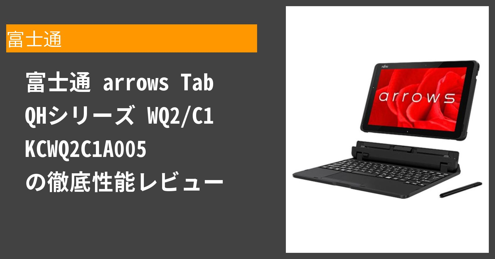 arrows Tab QHシリーズ WQ2/C1 KCWQ2C1A005 の徹底性能レビュー
