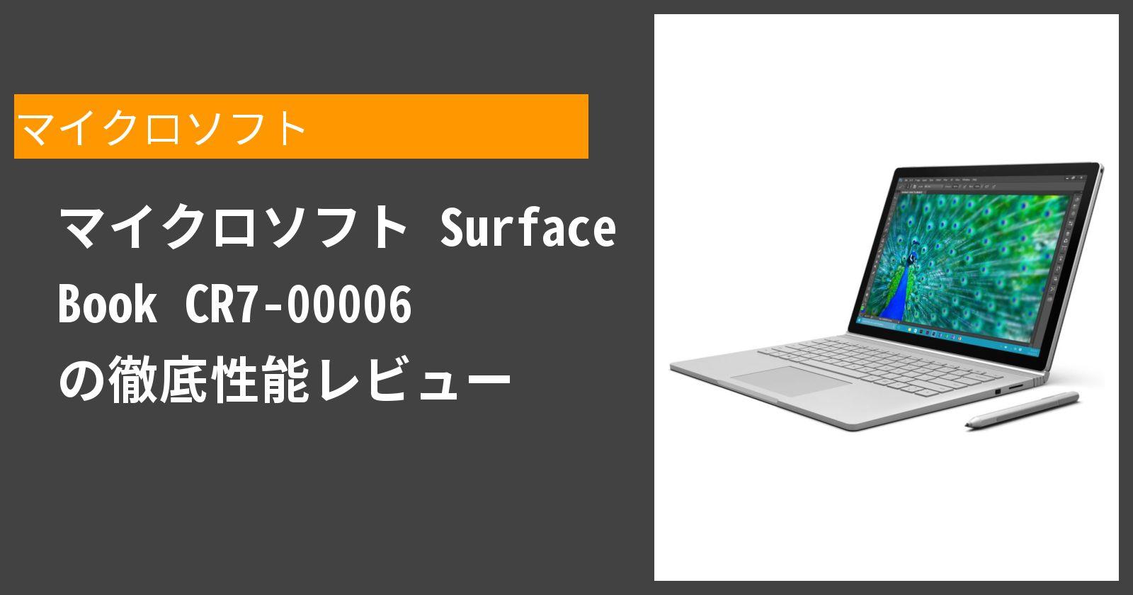 Surface Book(CR7-00006) の徹底性能レビュー
