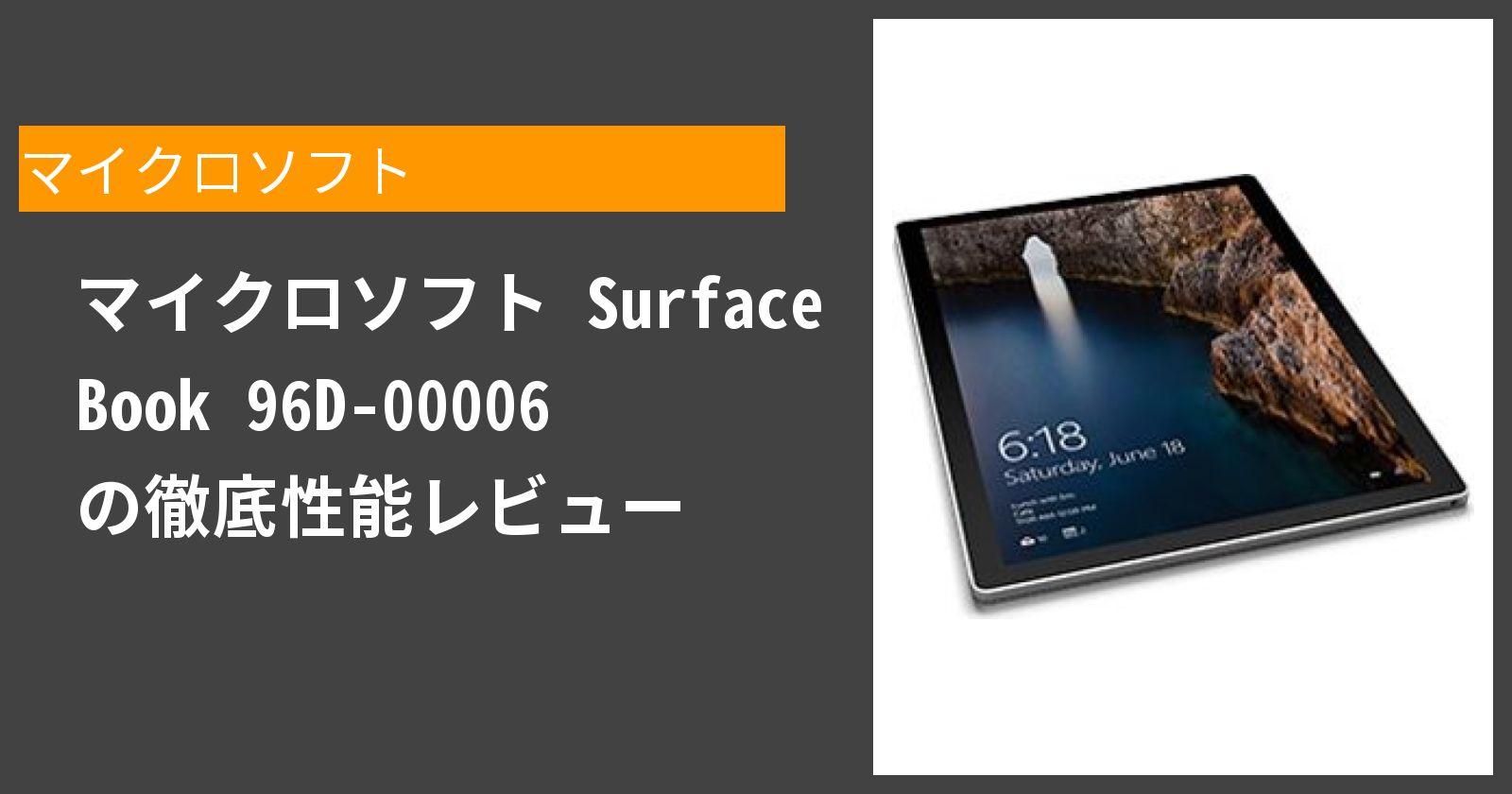 Surface Book 96D-00006 の徹底性能レビュー
