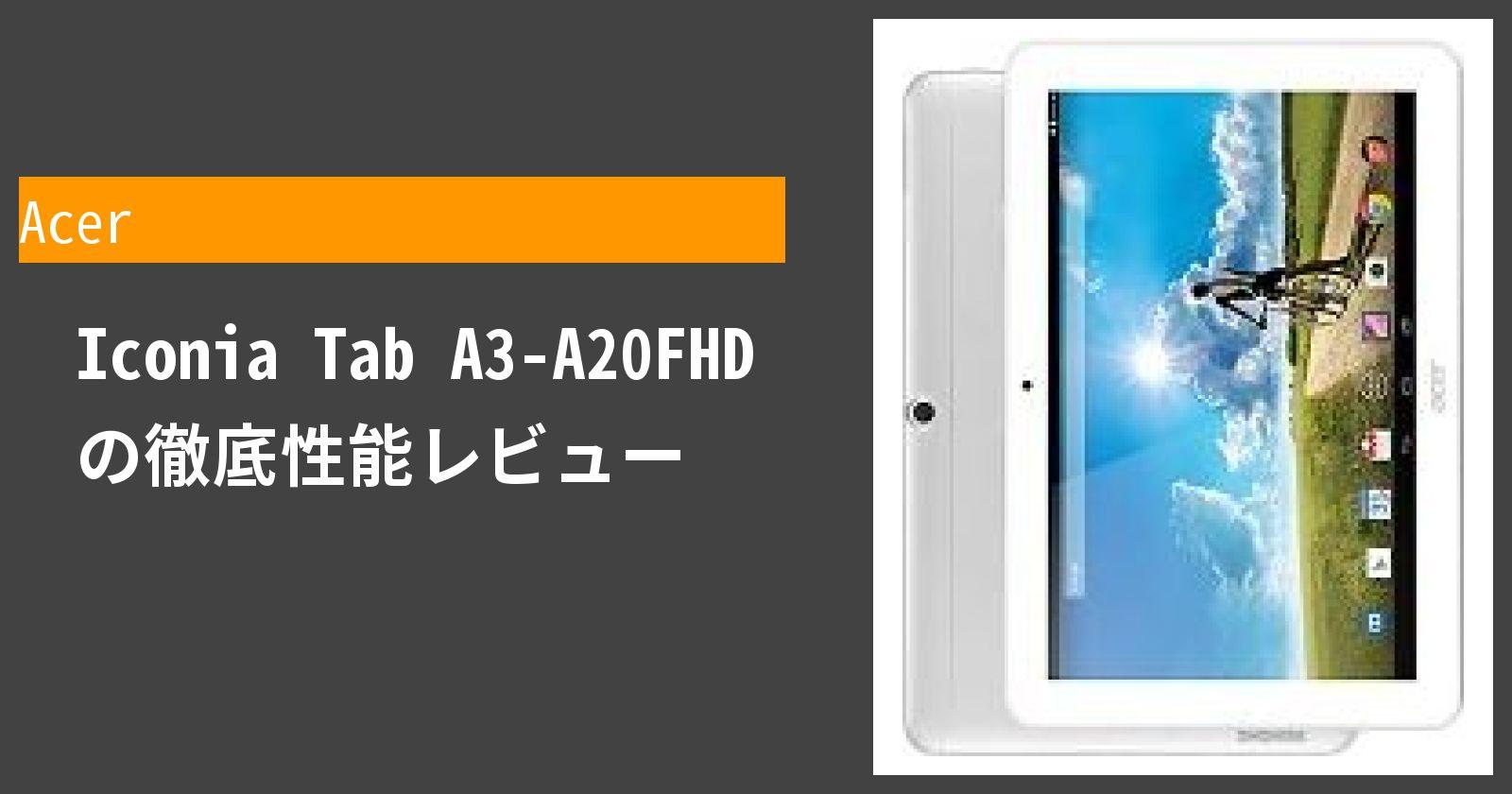 Acer Iconia Tab A3-A20FHD の徹底性能レビュー