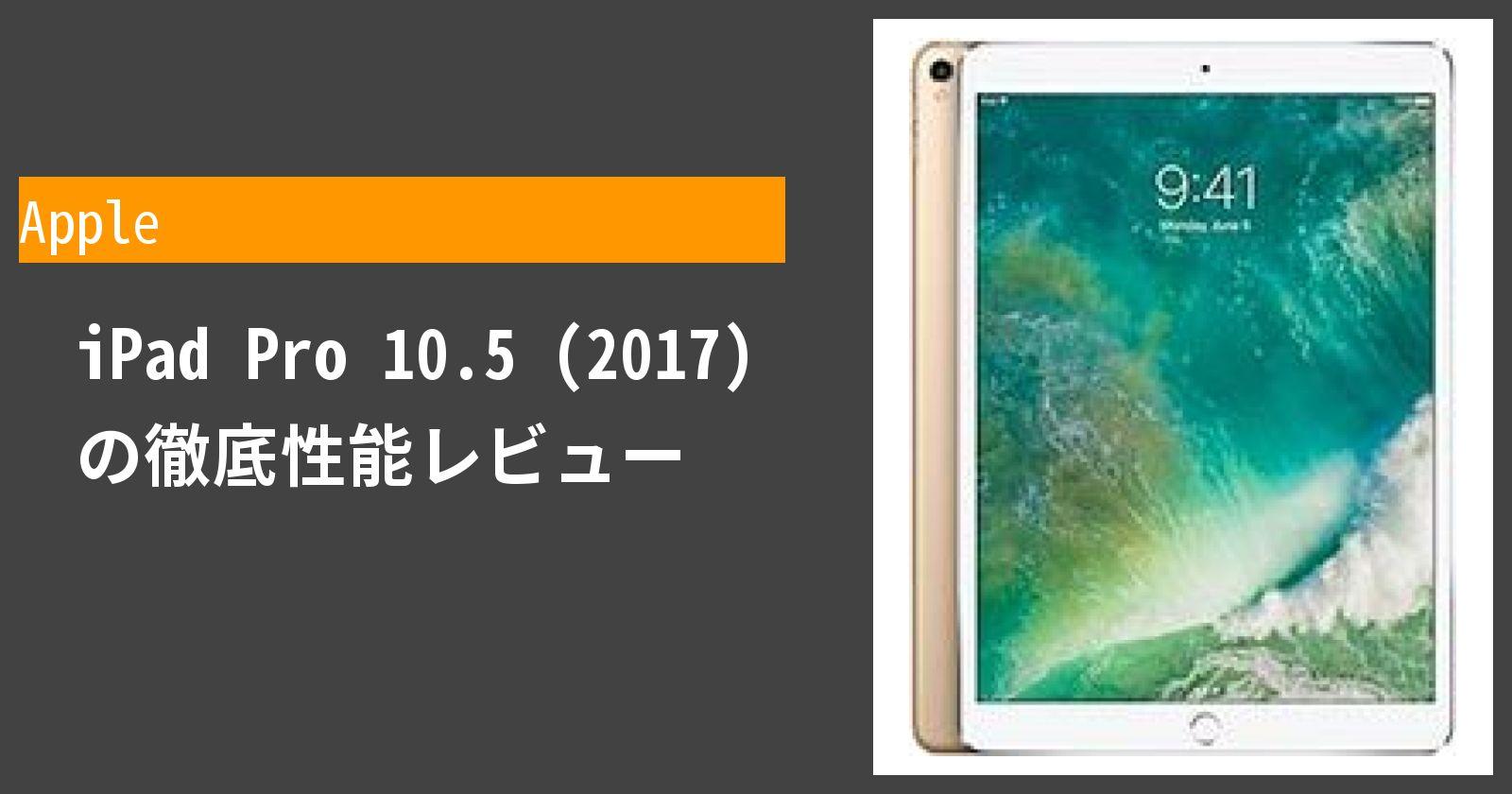 iPad Pro 10.5 (2017) の徹底性能レビュー