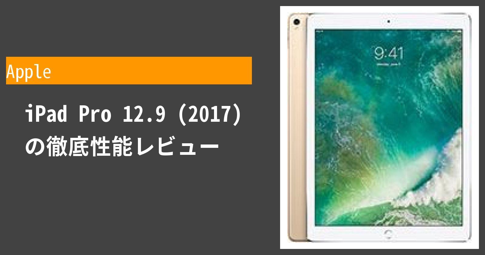 iPad Pro 12.9 (2017) の徹底性能レビュー