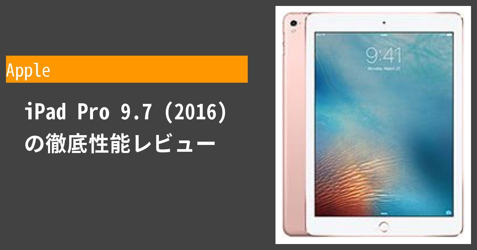 iPad Pro 9.7 (2016) の徹底性能レビュー