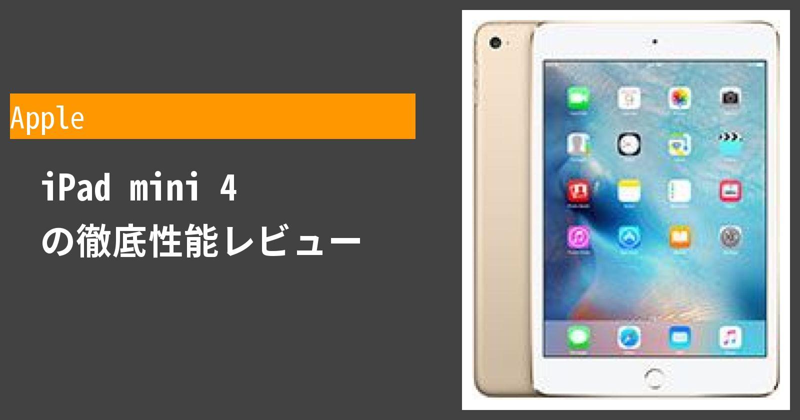 iPad mini 4 (2015) の徹底性能レビュー