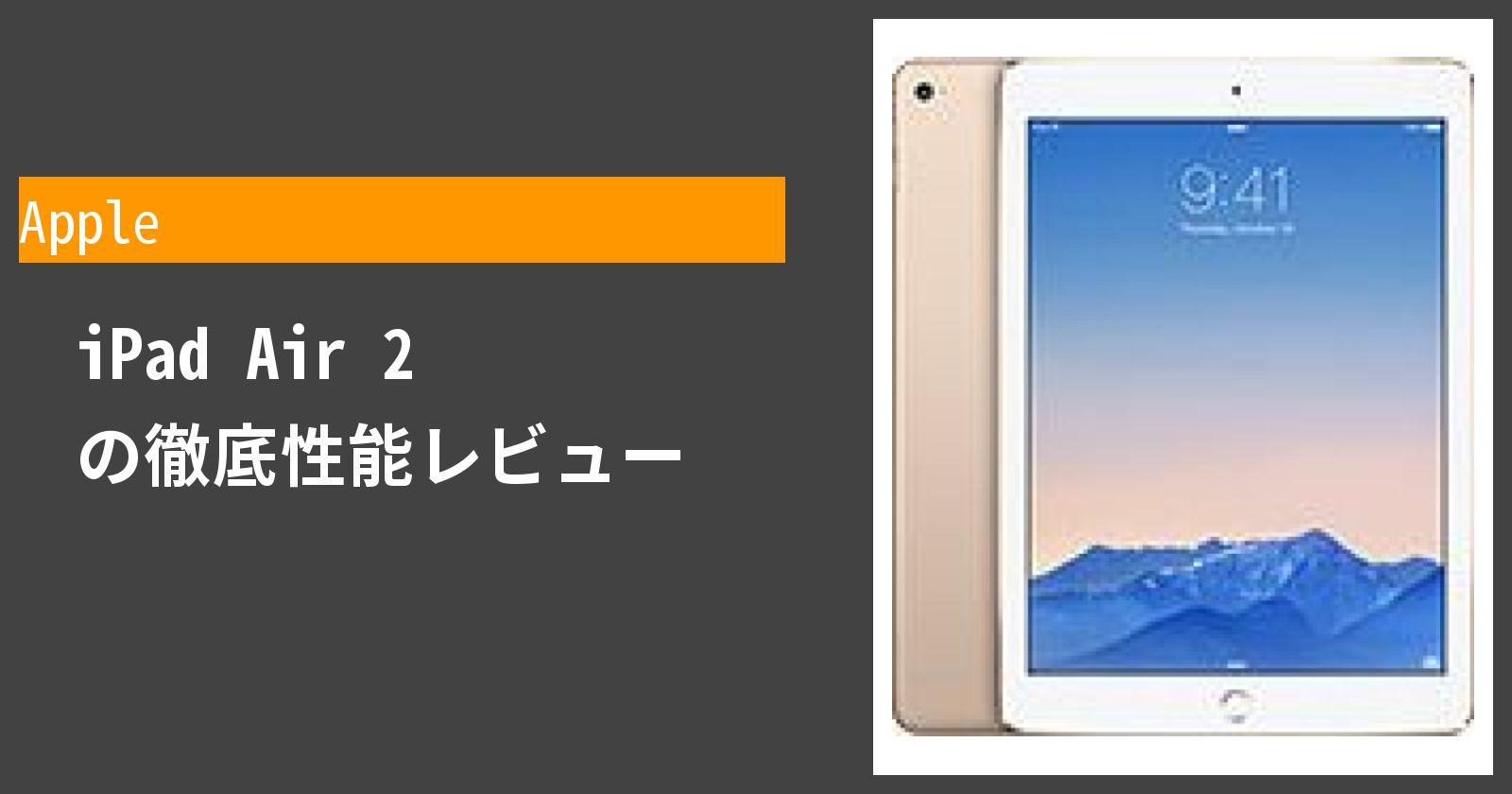 iPad Air 2 の徹底性能レビュー