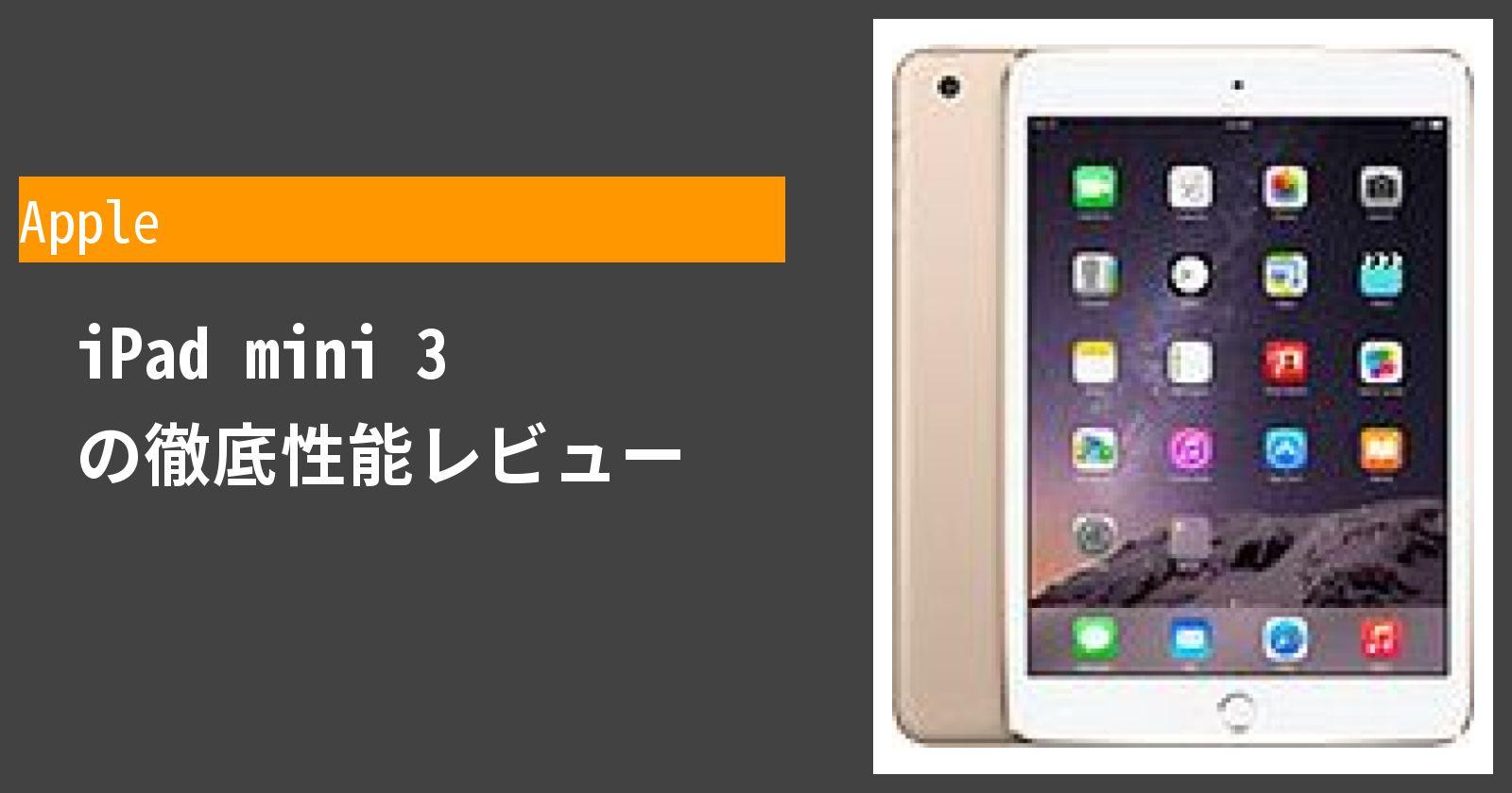 iPad mini 3 の徹底性能レビュー