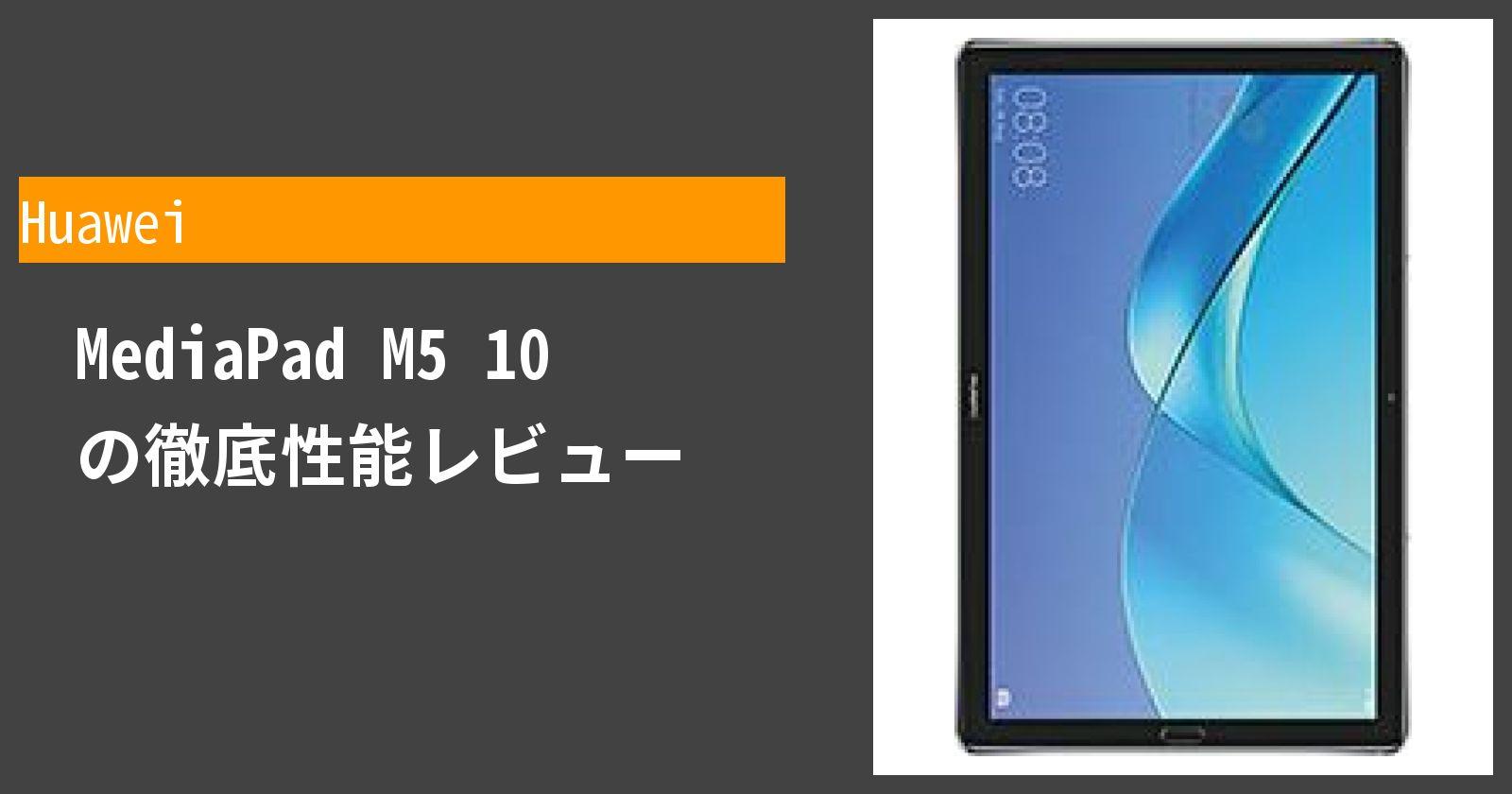 MediaPad M5 10 の徹底性能レビュー